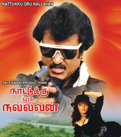 Watch Nattukku Oru Nallavan (1991) Tamil Movie Online
