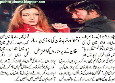 Pashto Cinema Latest News