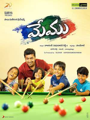 Memu (2016) Telugu Movie DVDScr 700MB