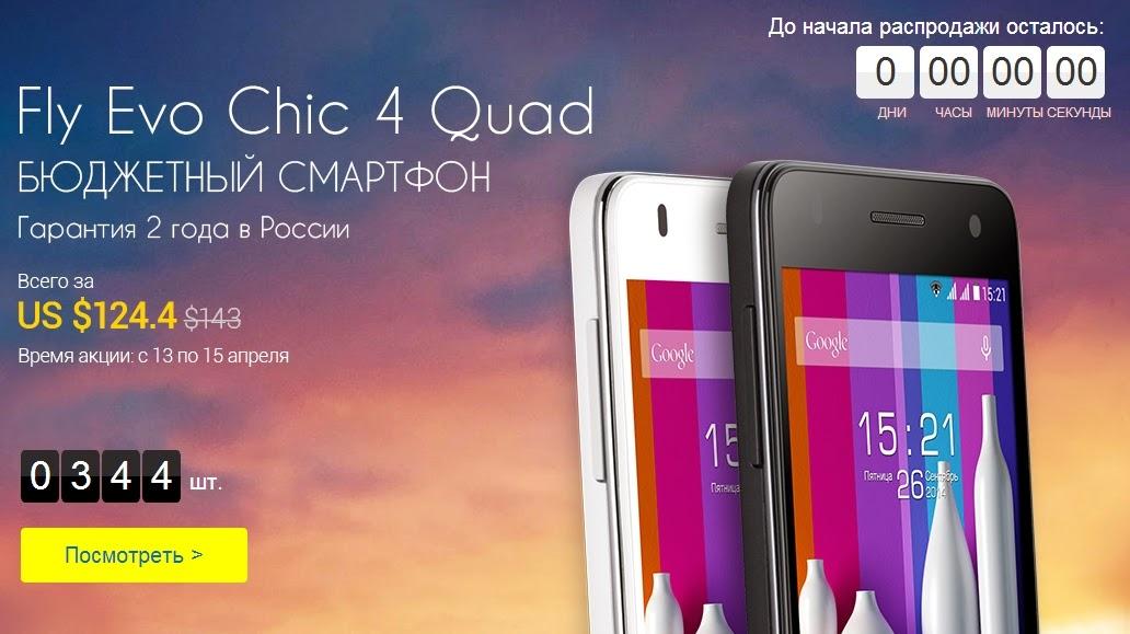 Бюджетный смартфон Fly Evo Chic 4 Quad