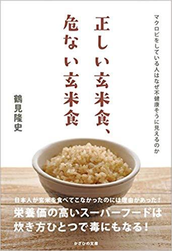 """""""玄米"""" 食の功罪?"""