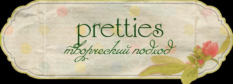 Скрап-мастерская Pretties
