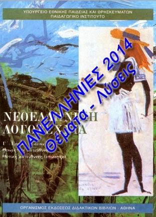 Πανελλήνιες 2014: Νεοελληνική Λογοτεχνία Κατεύθυνσης Θέματα - Λύσεις - Απαντήσεις