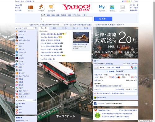 2015年1月17日のYahoo! JAPAN