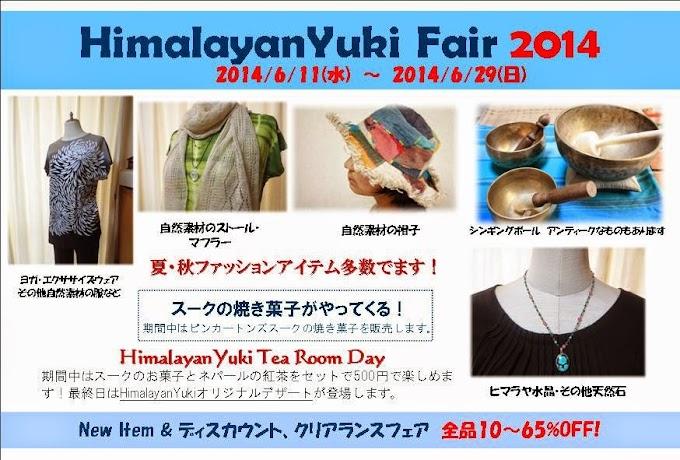 HimalayanYuki フェア 2014 Summerのお知らせ