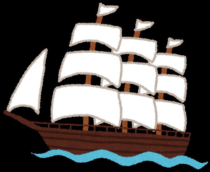 「いらすとや 帆船」の画像検索結果