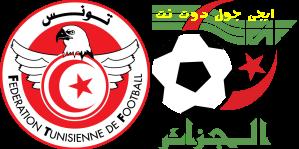 شاهد مباراة الجزائر و تونس  الودية