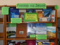 Пізнати минувшину Херсонщини допоможе користувачу книжкова виставка-історія