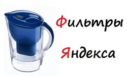 Как проверить фильтр Яндекса