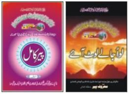 Books Written by Peer Maroof