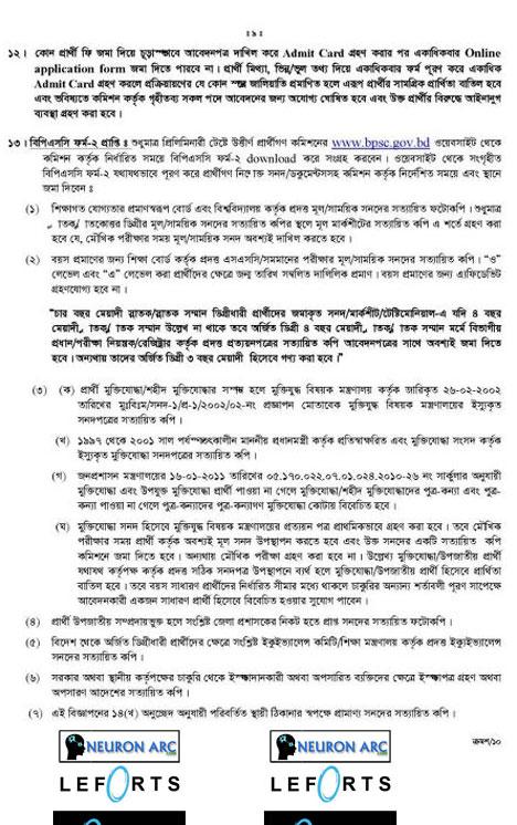 420072 10150695670240923 74 33rd BCS Preliminary Circular Bangladesh