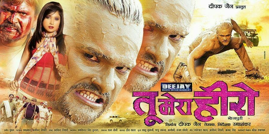 Bhojpuri Box Office: Tu Mera Hero Grand opening in Mumbai