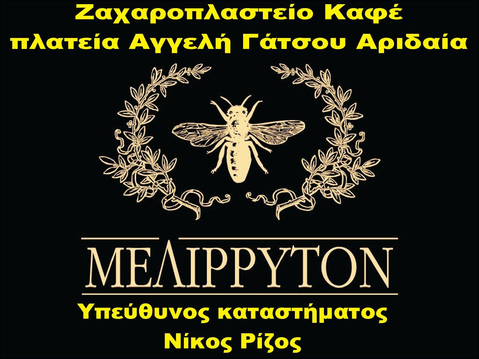 ΜΕΛΙΡΡΥΤΟΝ