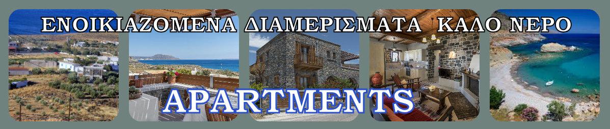 ΚΑΛΟ ΝΕΡΟ APTS ΣΗΤΕΙΑΣ