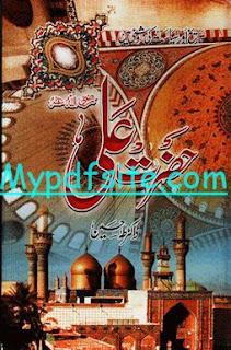 Hazrat Ali Tareekh Aur Siasat Ki Roshni May