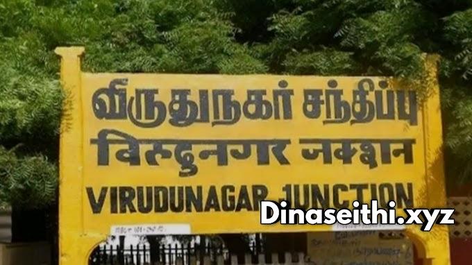 விருதுநகரில் முழு ஊரடங்கு? - ஆட்சியர் விளக்கம்