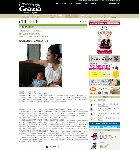 Grazia[グラツィア](講談社)[2012年8月2日]
