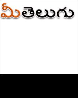 Telugu culture | telugu saamethalu | telugu kavithalu | Telugu Jokes | Telugu boothalu