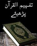 Download Complete Urdu Tafheem-ul-Quran PDF