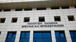 ΕΓΚΥΚΛΙΟΣ ΜΕΤΑΘΕΣΕΩΝ 2017-2018