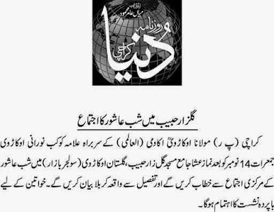 Shab e Aashooraa Gulzaar e Habeeb Bayaan  allama kaukab noorani okarvi
