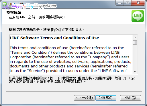 LINE電腦Windows版、MAC版下載及安裝實作
