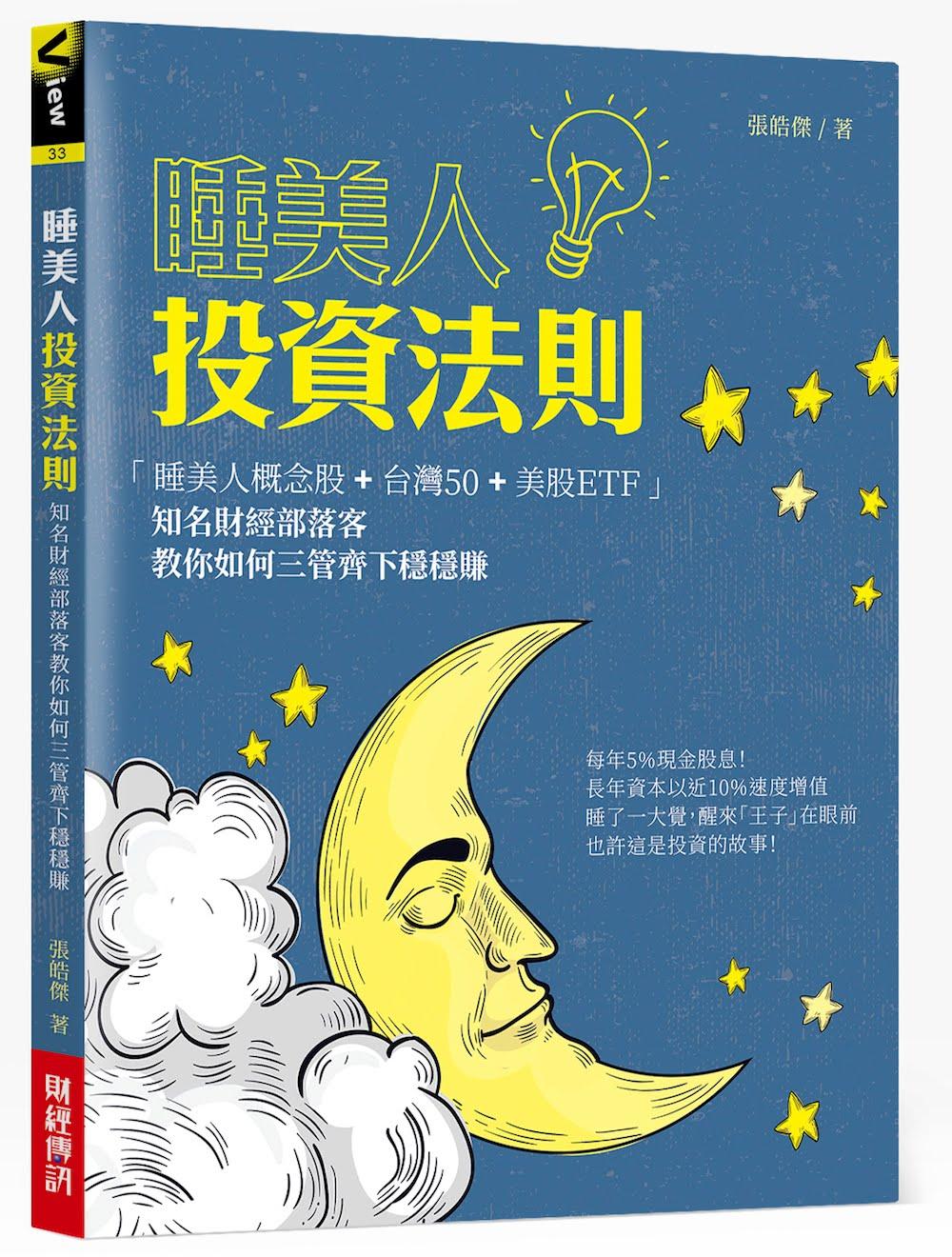 【 HC 新書出版-睡美人投資法則】