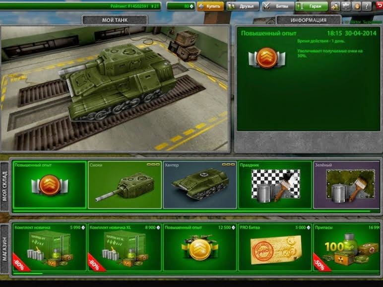 Мир танков world of tanks навыки