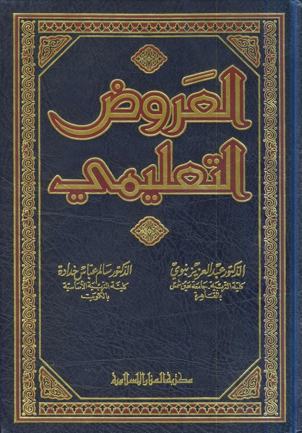 كتاب العروض التعليمي - عبد العزيز نبوي و سالم عباس خدادة