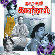 Mahakavi Kalidas 1966 Tamil Movie Watch Online