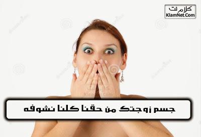 جسم زوجتك من حقنا كلنا نشوفه - قصة حقيقية وحكمة ونصيحة لكل البنات والشباب - موقع كلام نت