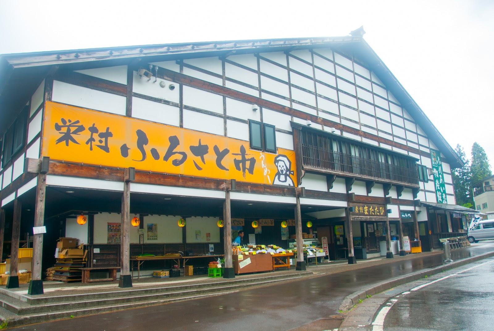 道の駅 信越さかえ 栄村ふるさと市