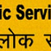 RPSC www.rpsconline.rajasthan.gov.in 215 Programmer & Assistant Jailor Vacancies Online Application form 2013