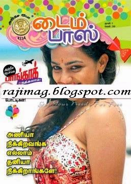 JUNIOR VIKATAN PDF DOWNLOAD
