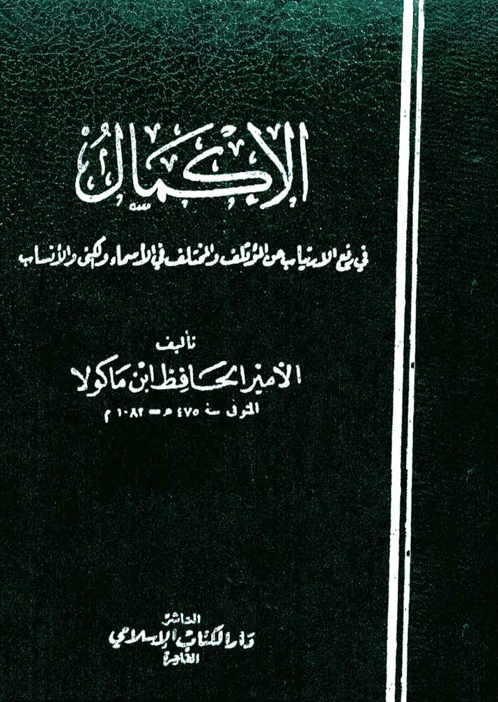 كتاب الإكمال لابن ماكولا ( 10 مجلدات على رابط واحد )
