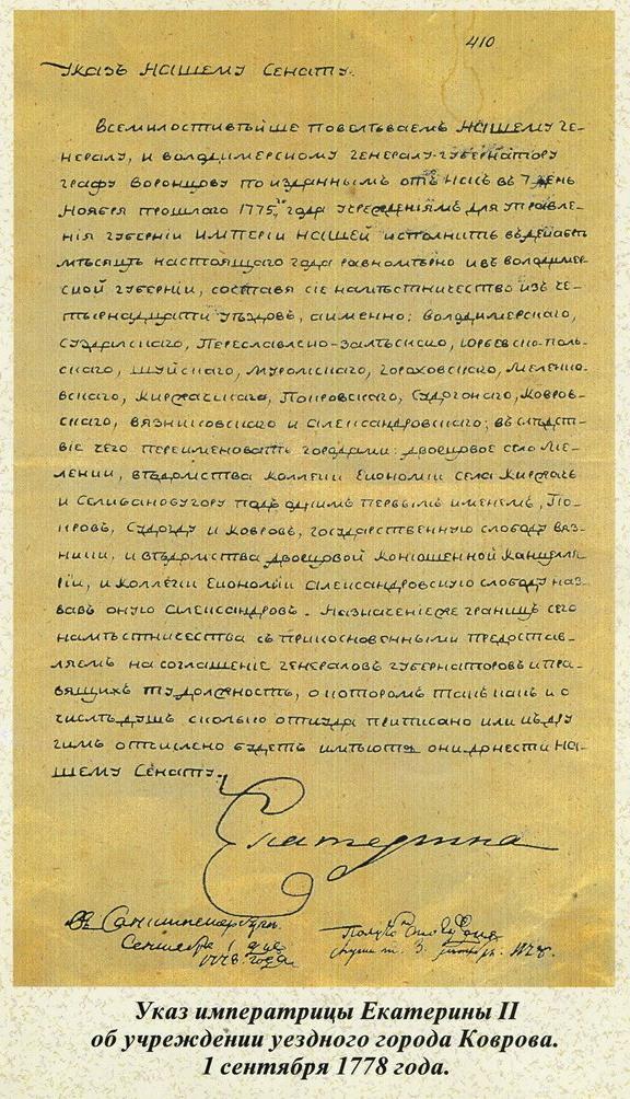 Указ императрицы Екатерины ll об учреждении уездного города Ковров 1 сентября 1778 года