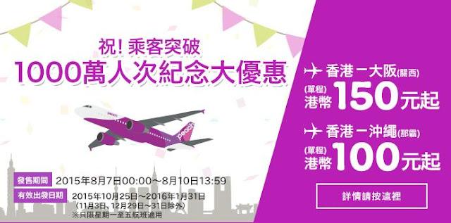 咁平!【只限1000張】樂桃航空 香港飛 沖繩/大阪 單程$100/$150起今晚(8月7日)零晨開賣。