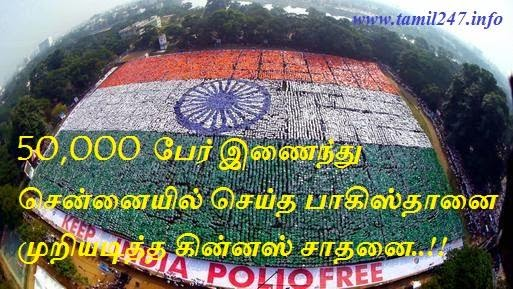 Guinness world record: Largest Human flag for India National flag by 50000 youths in Chennai YMCA ground