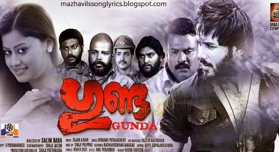 Manathaare Lyrics - Gunda Malayalam Movie Songs