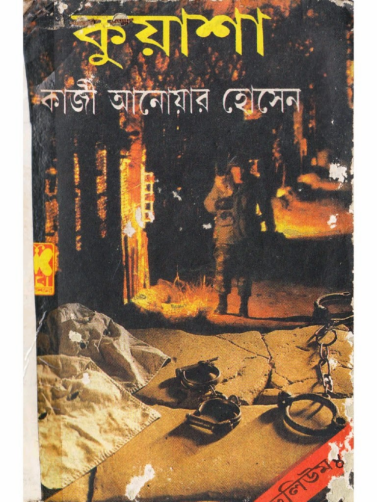 Kuasha Series (10, 11, 12)-Volume-4 by Kazi Anwar Hossain