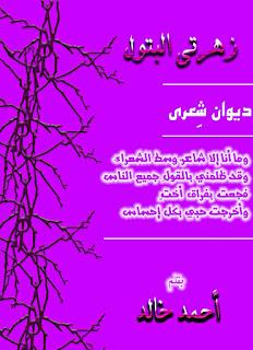 ديوان زهرتي البتول - أحمد خالد