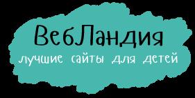 Загляните на сайты