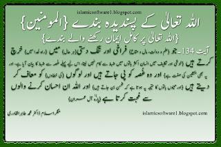 Allah ka payary bandy, Anmol Moti