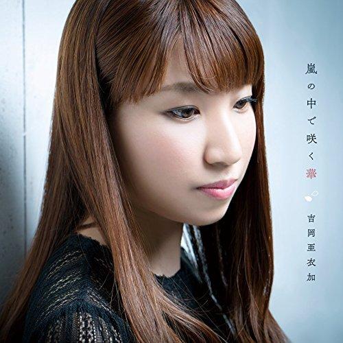[Single] 吉岡亜衣加 – 嵐の中で咲く華 (2016.06.22/MP3/RAR)
