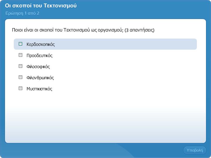 http://ebooks.edu.gr/modules/ebook/show.php/DSGL-A106/116/901,3363/Extras/Html/kef4_en38_oi_skopoi_tou_tektonismou_quiz_popup.htm