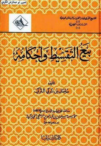 بيع التقسيط وأحكامه - سليمان بن تركي التركي pdf