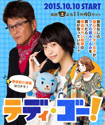 泰迪GO 2015秋季日劇 線上看 中字