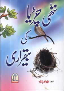 Nanhi Chirrya Ki Bekarari Urdu Book