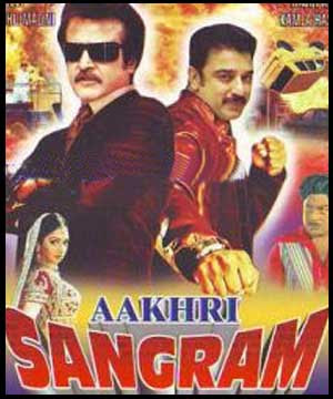 Aakhri Sangram (1984) - Hindi Movie