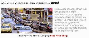 Από 3 έως 9 δόσεις το σήμα αυτοκίνητου 2015!